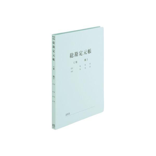 プラス 既製印刷フラットファイル 総勘定元帳 10冊 NO.021HA(直送品)