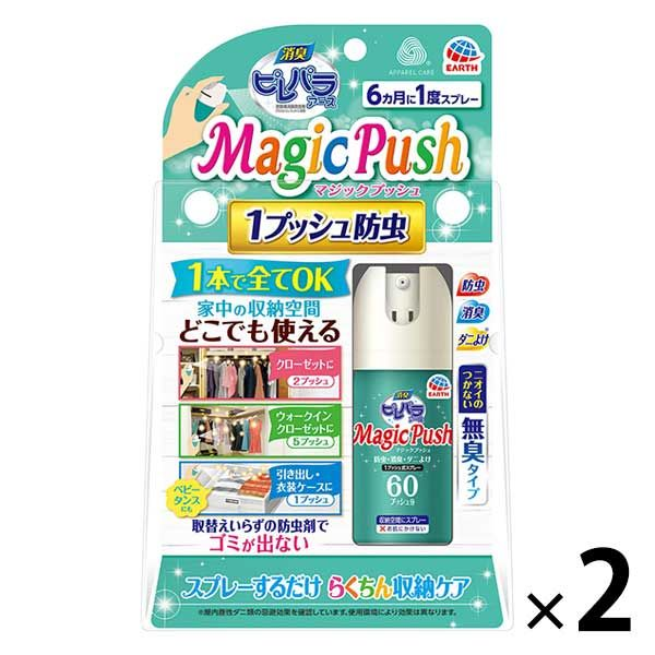 MagicPush 無臭  2個