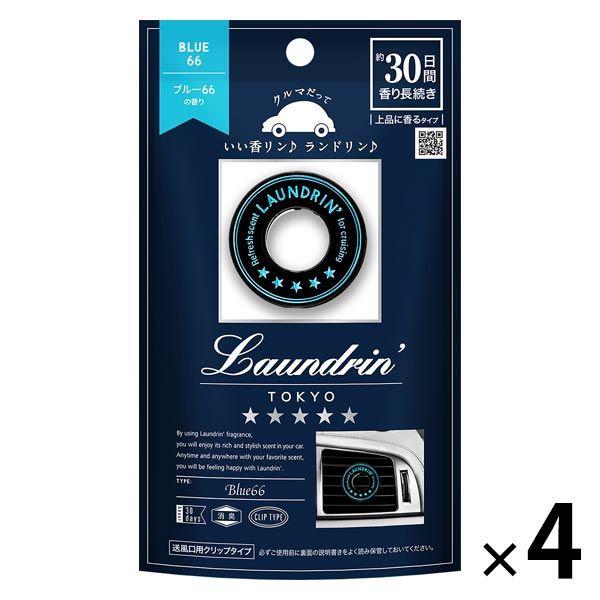 ランドリン 車用 ブルー66の香り 4個