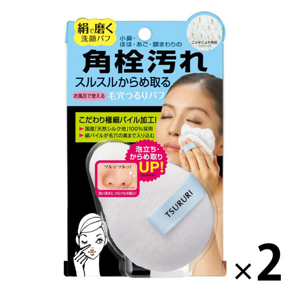 ツルリ 角栓からめとり洗顔パフ