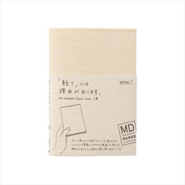 デザインフィル MDノートカバー <文庫> 紙 49839006 2冊 (直送品)