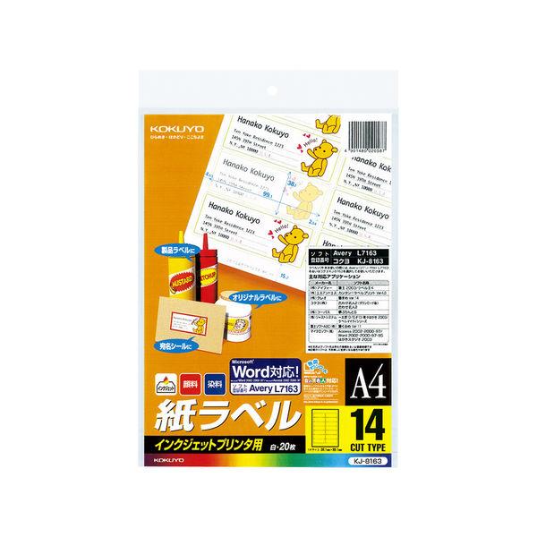 アスクル コクヨ kokuyo インクジェットプリンタ用紙ラベル a4 14面