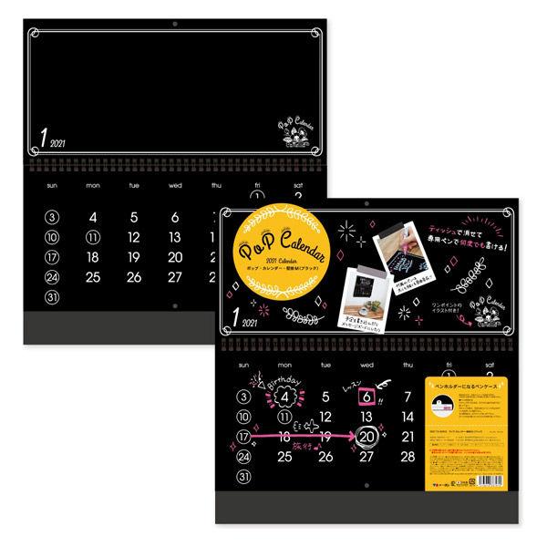 壁掛けカレンダー ポップ 195×310