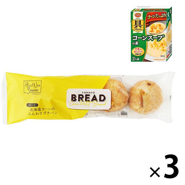 コーンパン×3+具タントコーンスープ