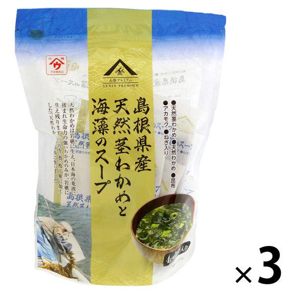 北野エース 天然茎わかめと海藻スープ3個