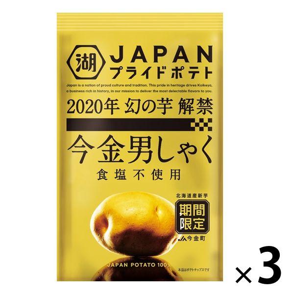 湖池屋 プライドポテト JAPANPRIDE 今金男しゃく食塩 73g