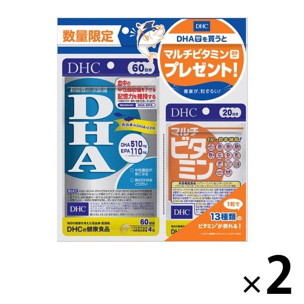 DHA60日分(マルチビタミン付)2袋