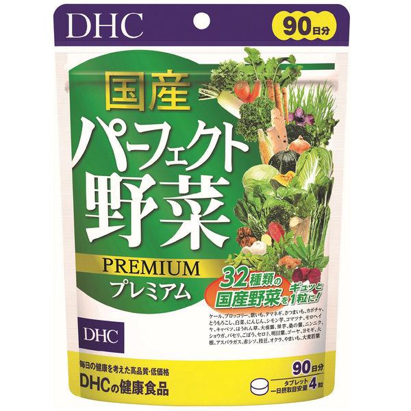 DHC 国産パーフェクト野菜プレミアム 90日分 32種の野菜 ビタミン 食物繊維 サプリメント