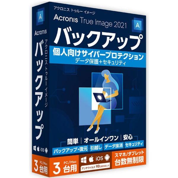Acronis True Image 2021 3 Computers TI34B2JPS 1本 アクロニス(直送品)
