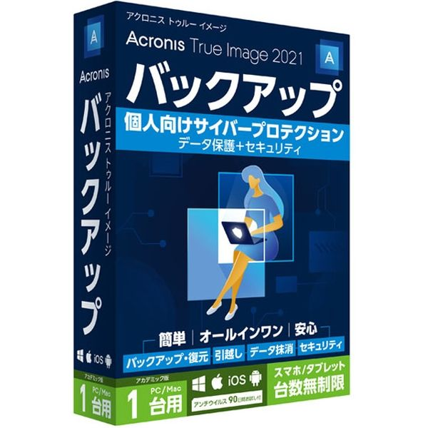 Acronis True Image 2021 1 Computer Academic TIH4B2JPE 1本 アクロニス(直送品)