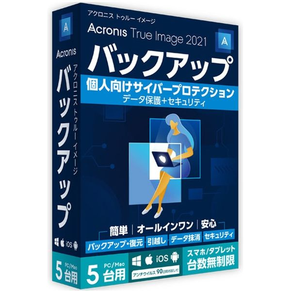 Acronis True Image 2021 5 Computers TI54B2JPS 1本 アクロニス(直送品)