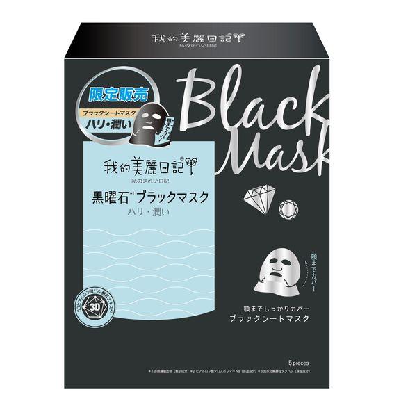 我的美麗日記黒曜石ブラックマスク