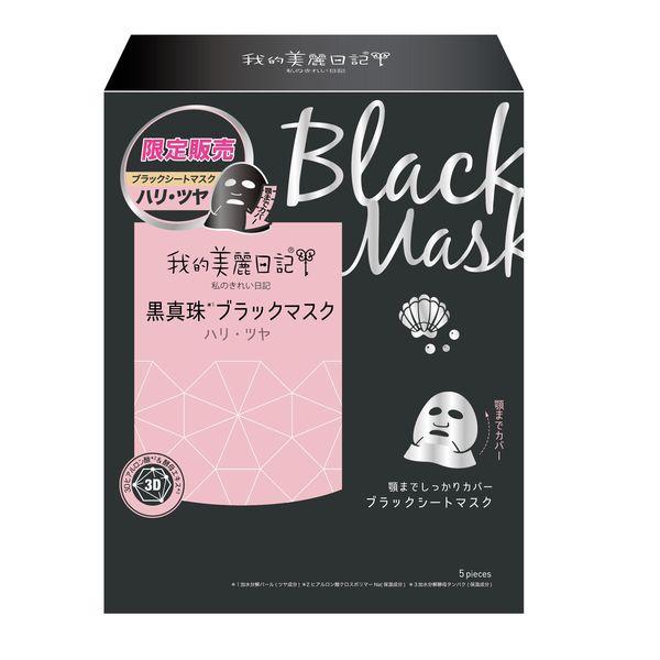 我的美麗日記黒真珠ブラックマスク