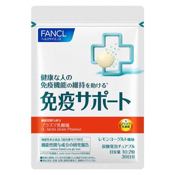 ファンケル免疫サポートチュアブル30日分