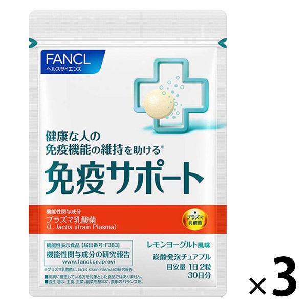 ファンケル免疫サポートチュアブル90日分