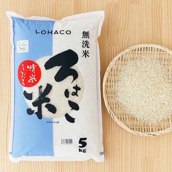 【無洗米】ろはこ米 あきたこまち 5kg