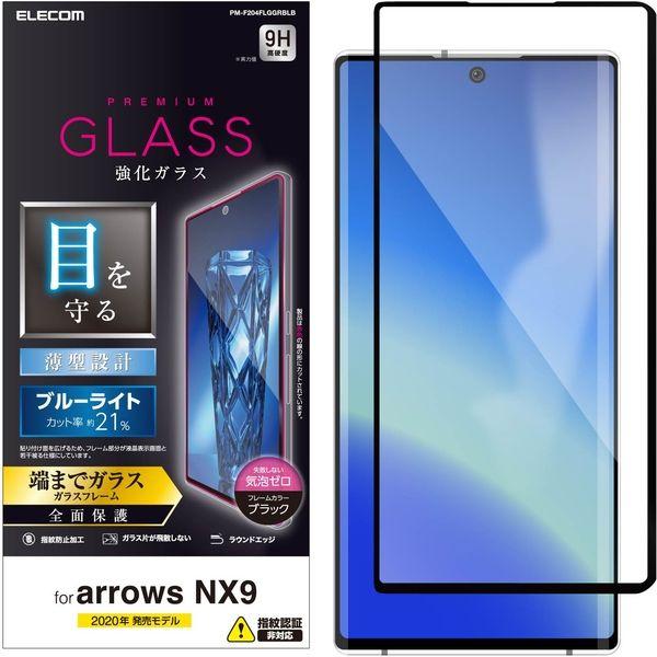 Nx9 arrows Fujitsu arrows
