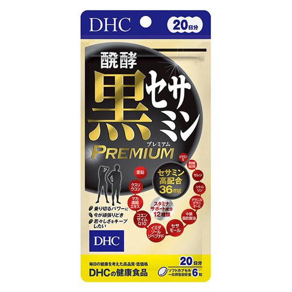 DHC 醗酵黒セサミンプレミアム 20日分×2袋 シトルリン マカ 亜鉛 コエンザイム イミダゾール サプリメント