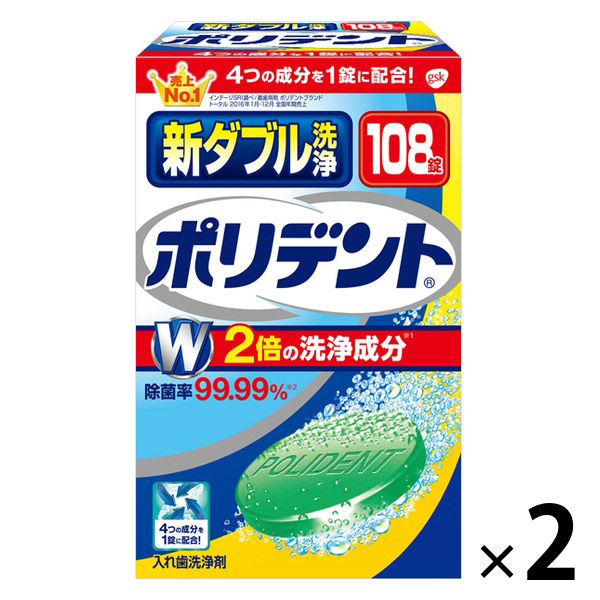 新ダブル洗浄 ポリデント 2箱