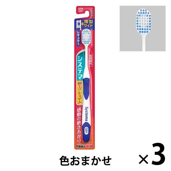 システマハブラシ レギュラー ふつう×3