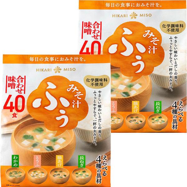 みそ汁ふぅ 合わせ味噌  2袋