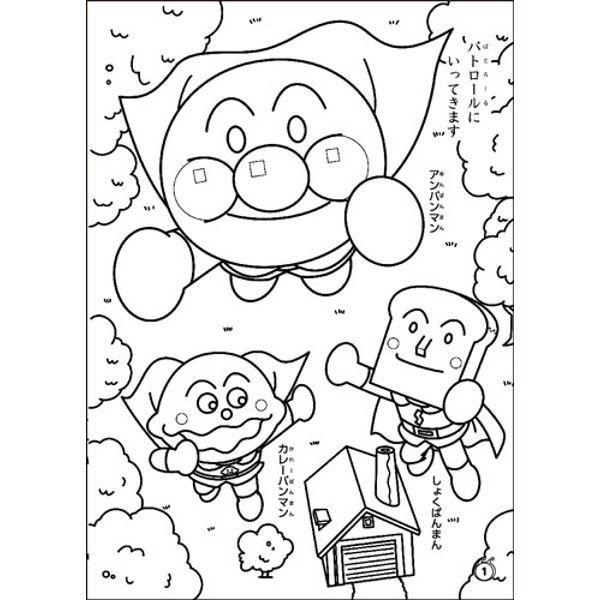 anpanman coloring pages - b5 jan 4620008z 5