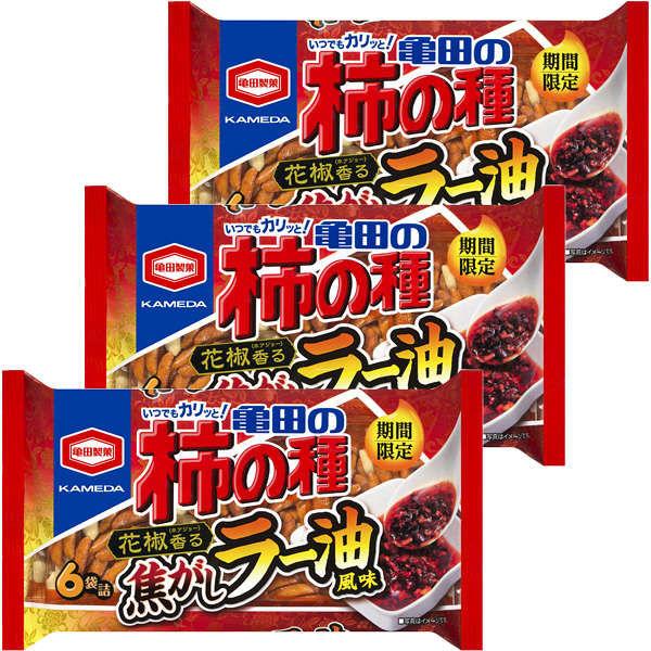 亀田の柿の種焦がしラー油風味6袋詰 3袋