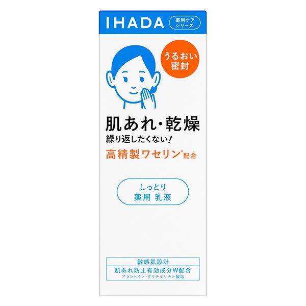 LOHACO - イハダ(IHADA) 薬用エマルジョン 135ml 資生堂薬品 肌あれ 乾燥 敏感肌 低刺激 高精製ワセリン 乳液 しっとり うるおい