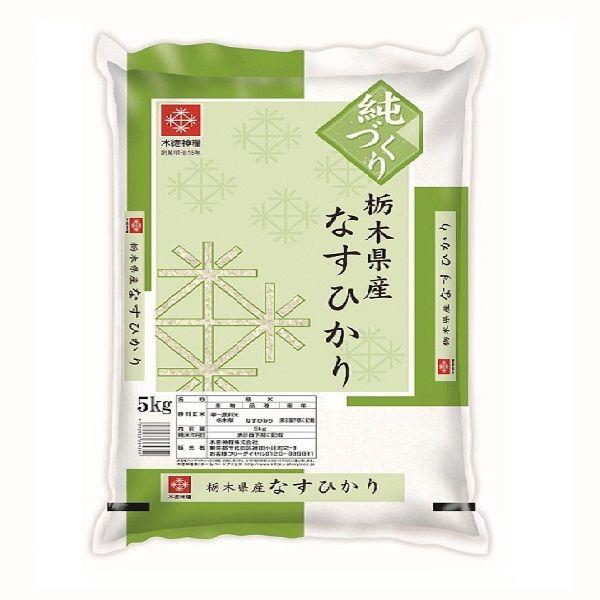 新米【精白米】栃木なすひかり 5kg