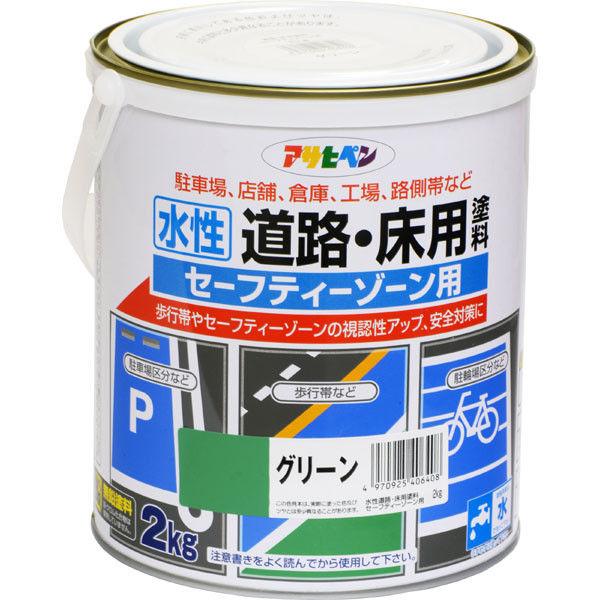 アサヒペン 道路床用塗料 セーフティーゾーン 2kg グリーン #406408(直送品)