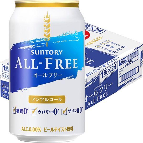 サントリーオールフリー350ml×24缶
