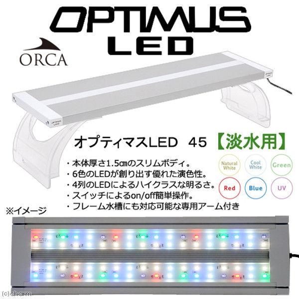 ORCA(オルカ) オプティマスLED 45 淡水用 45cm水槽用照明 ライト 熱帯魚 水草 394551 1個(直送品)