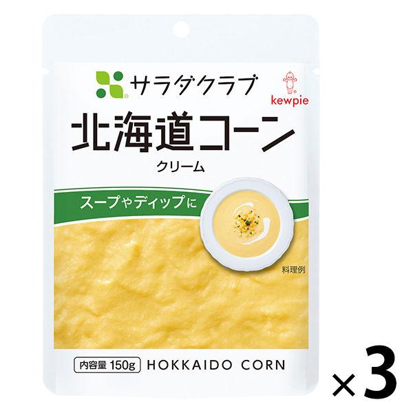 北海道コーンクリーム 150g 3個