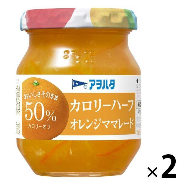 カロリーハーフ オレンジママレード 2個
