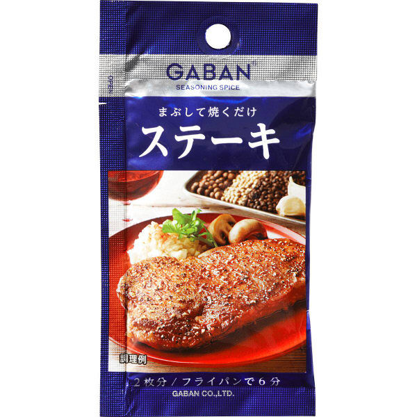 GABANシーズニングステーキ 5個