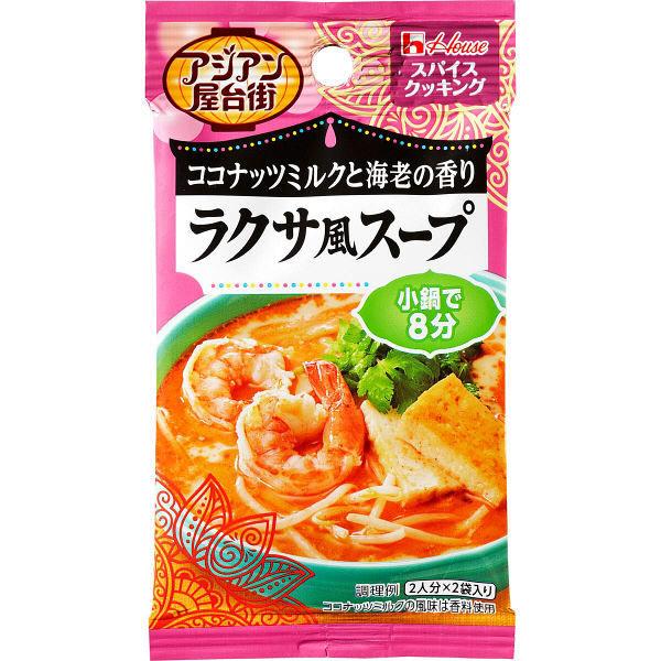 アジアン屋台街 ラクサ風スープ 10個