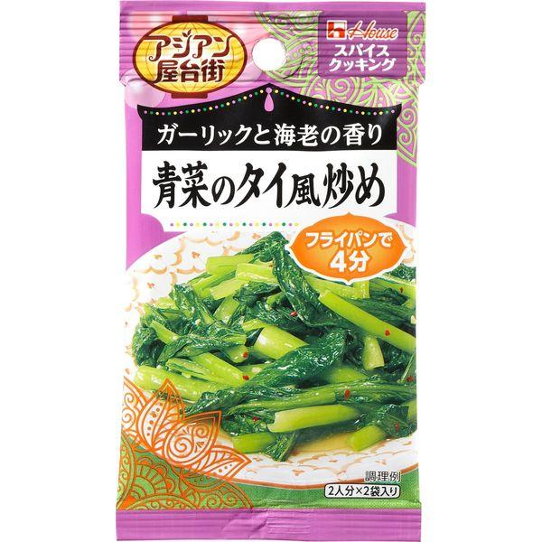 アジアン屋台街 青菜のタイ風炒め 10個