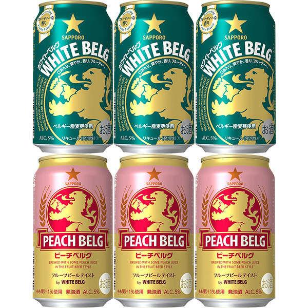 ホワイトベルグ×ピーチベルグ 2種6缶