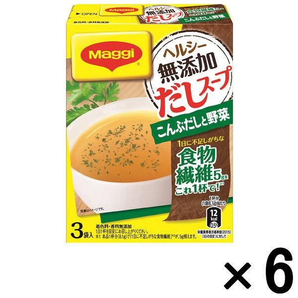 無添加だしスープ こんぶと野菜 6箱