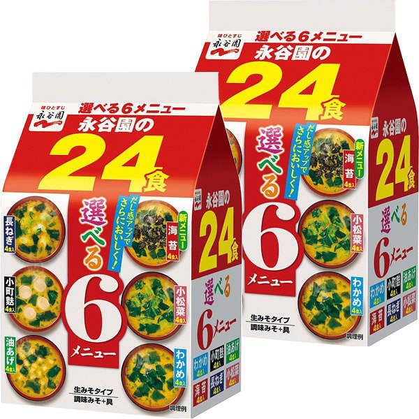 永谷園の24食のおみそ汁