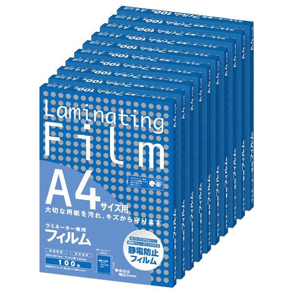 アスカ ラミネートフィルム A4 100μm BH914 1箱(1000枚:100枚入×10箱)(直送品)