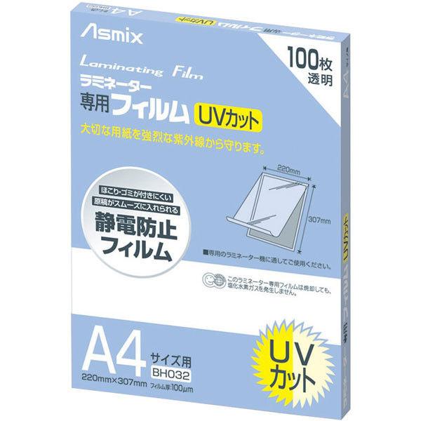 アスカ ラミネートフィルム UVカット A4 BH032 1箱(100枚入)(直送品)