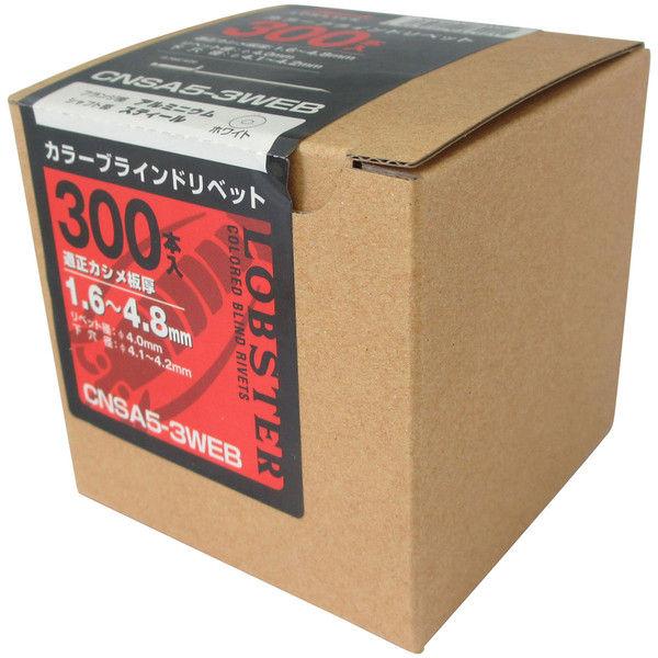 エビ リベット(300) CNSA54WEB 1箱(300本入) ロブテックス (直送品)