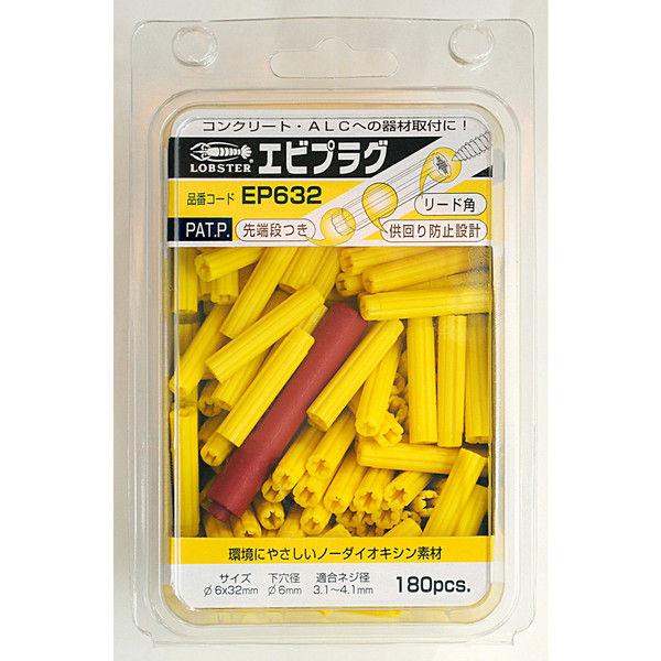 エビプラグ (200) EP625 1箱(200本入) ロブテックス (直送品)