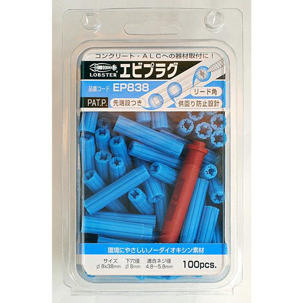 エビプラグ (120) EP825 1箱(120本入) ロブテックス (直送品)