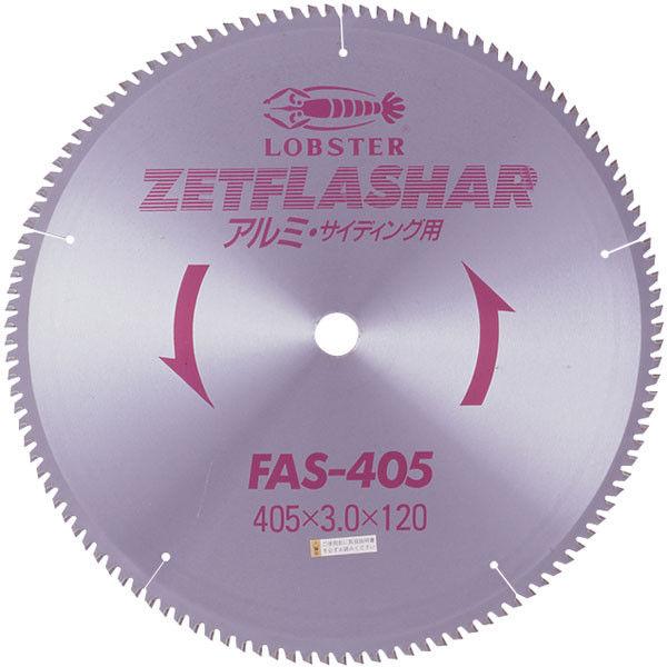 エビ ゼットフラッシャー(アルミ用)FAS-405 FAS405 ロブテックス (直送品)