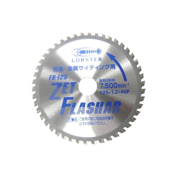 エビ ゼットフラッシャー 板金用 FB-125 FB125 ロブテックス (直送品)