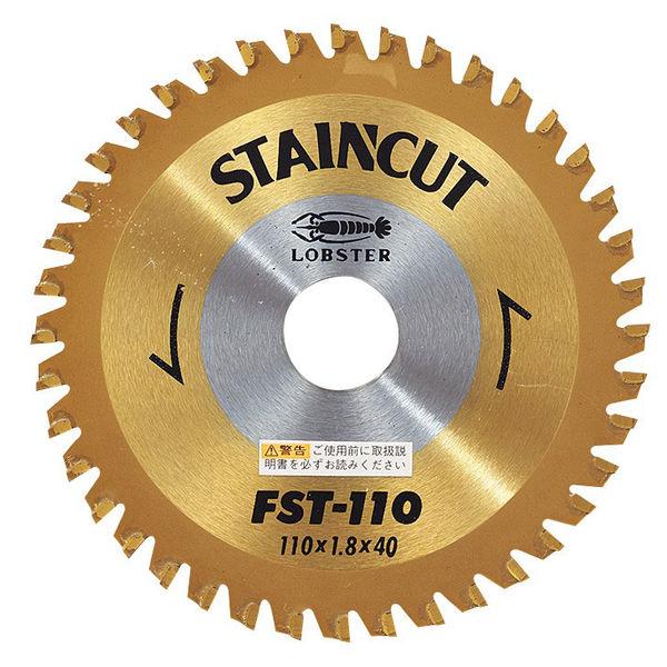 エビ ステンカット FST-110 FST110 ロブテックス (直送品)