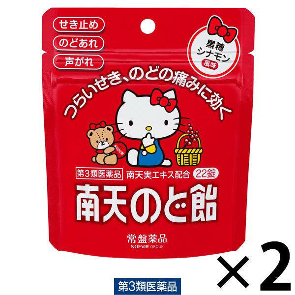 南天のど飴 キティ企画品 22錠×2袋