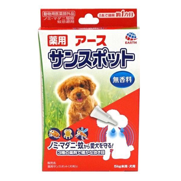 薬用サンスポット 小型犬用 3本入